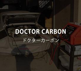 ドクターカーボン
